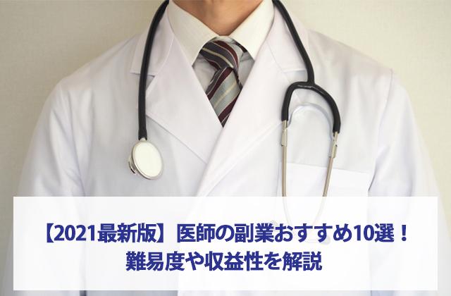 【2021最新版】医師の副業おすすめ10選!難易度や収益性を解説