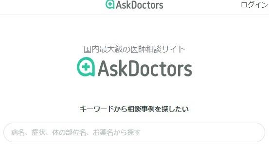 アスクドクターズ